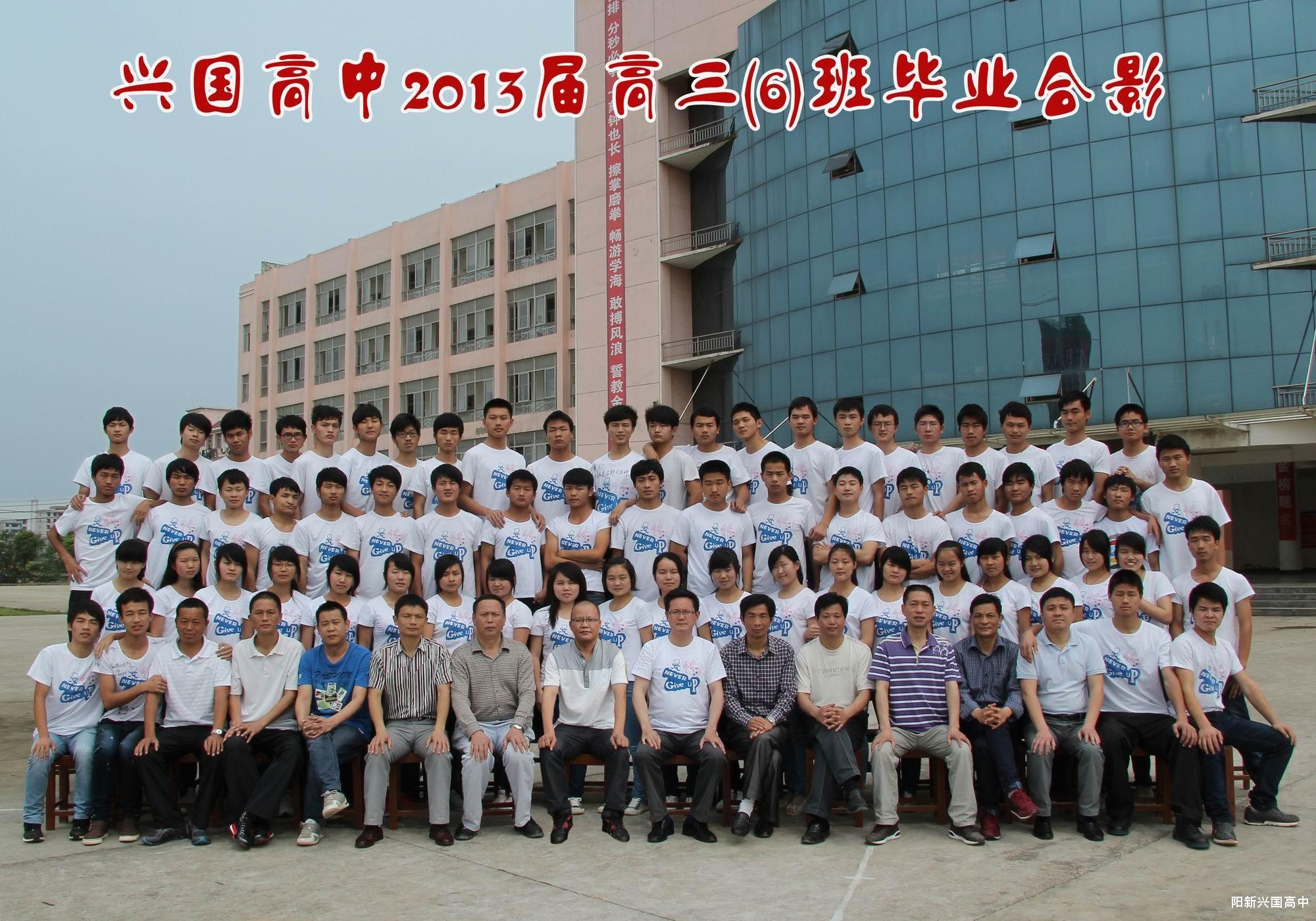 2013届三(6)班同学