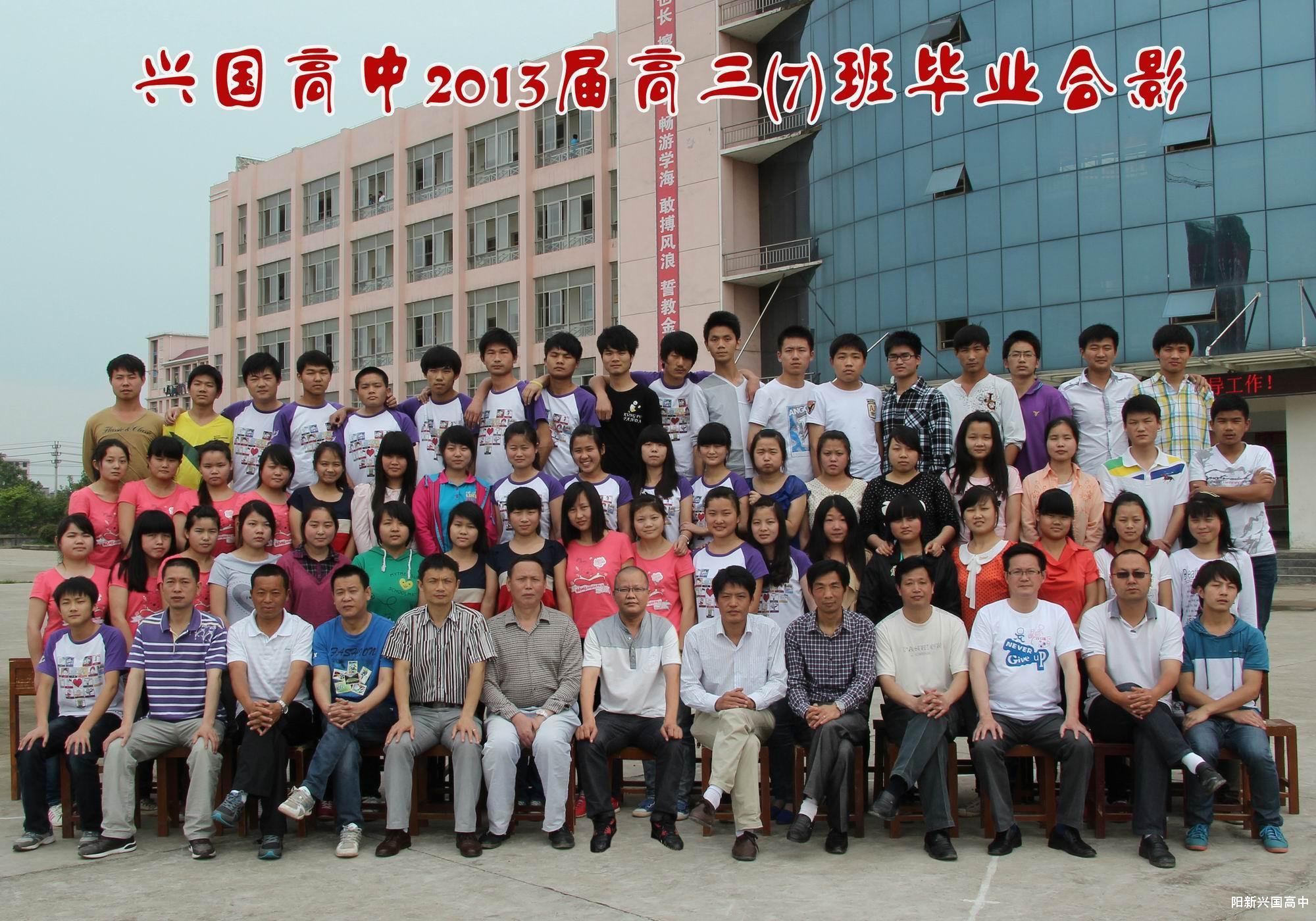 2013届三(7)班同学