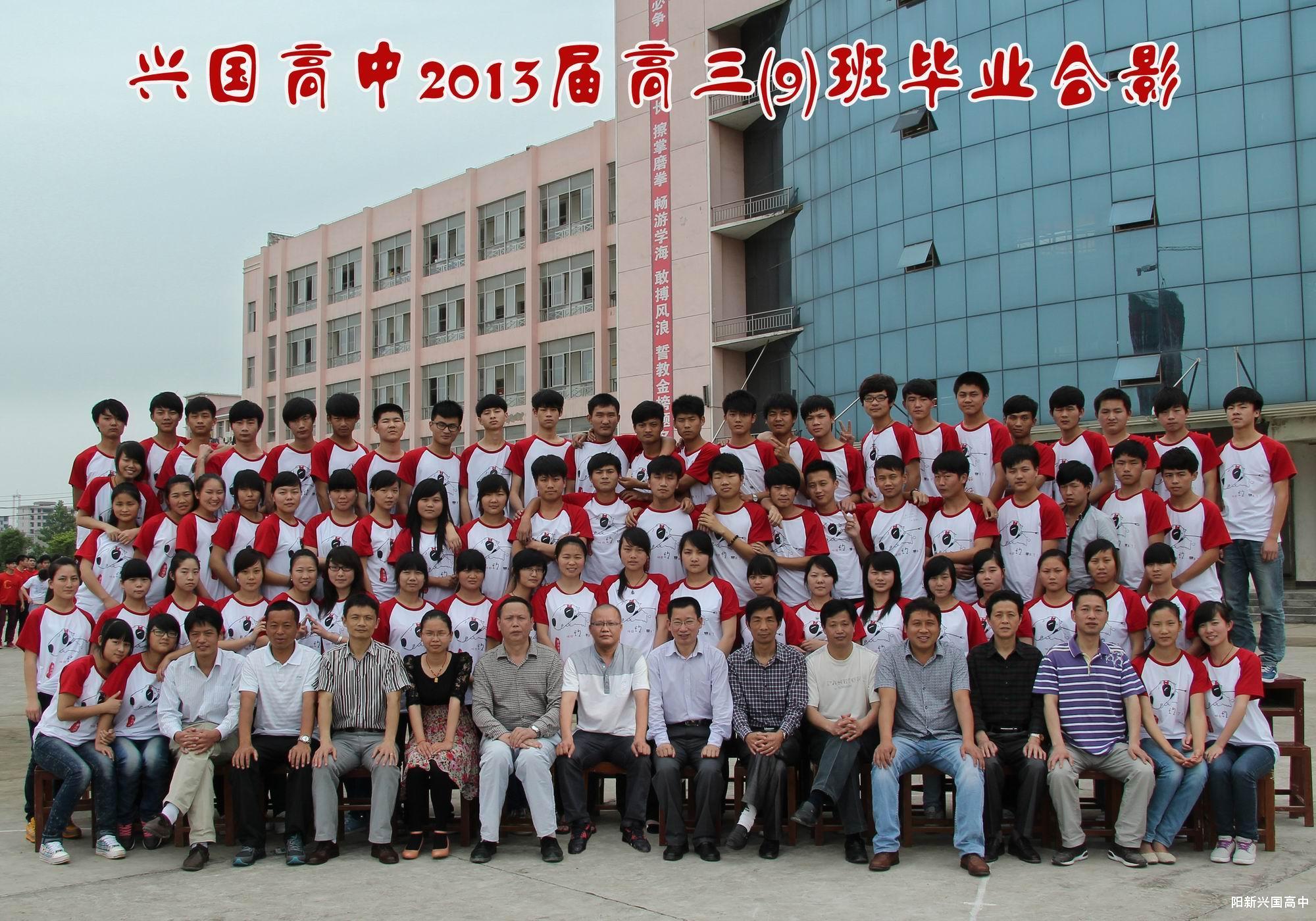2013届三(9)班同学
