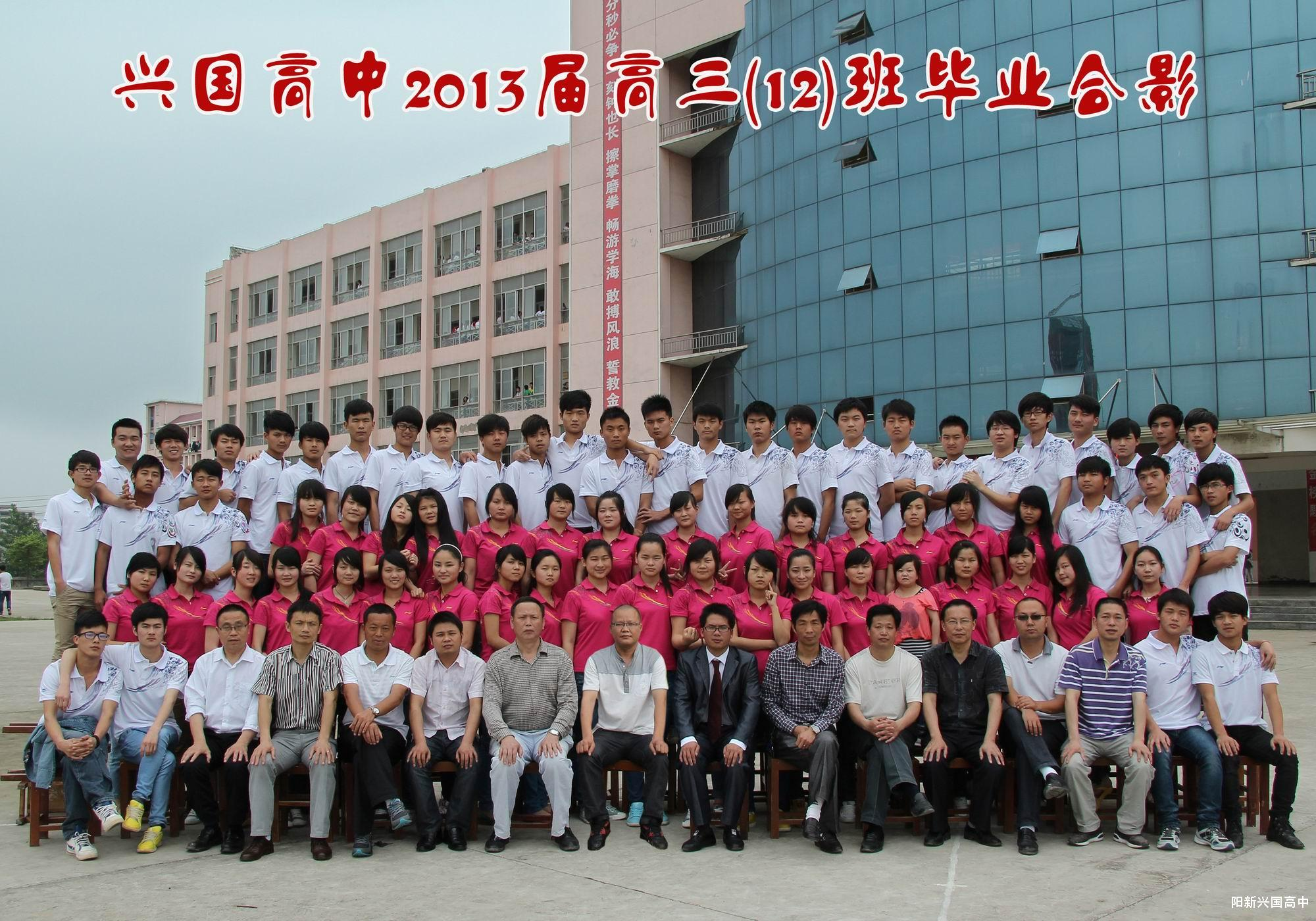 2013届三(12)班