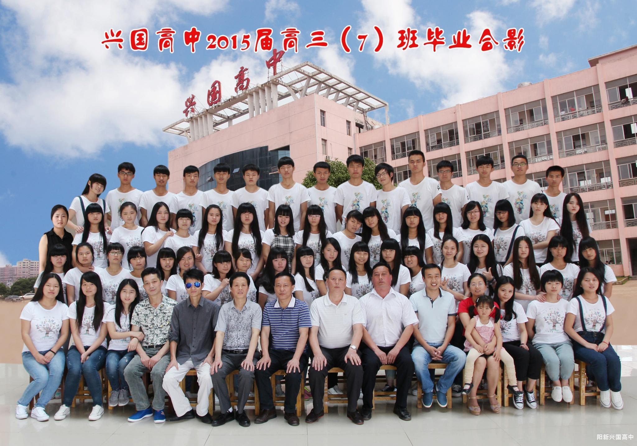 2015届三(7)班同学