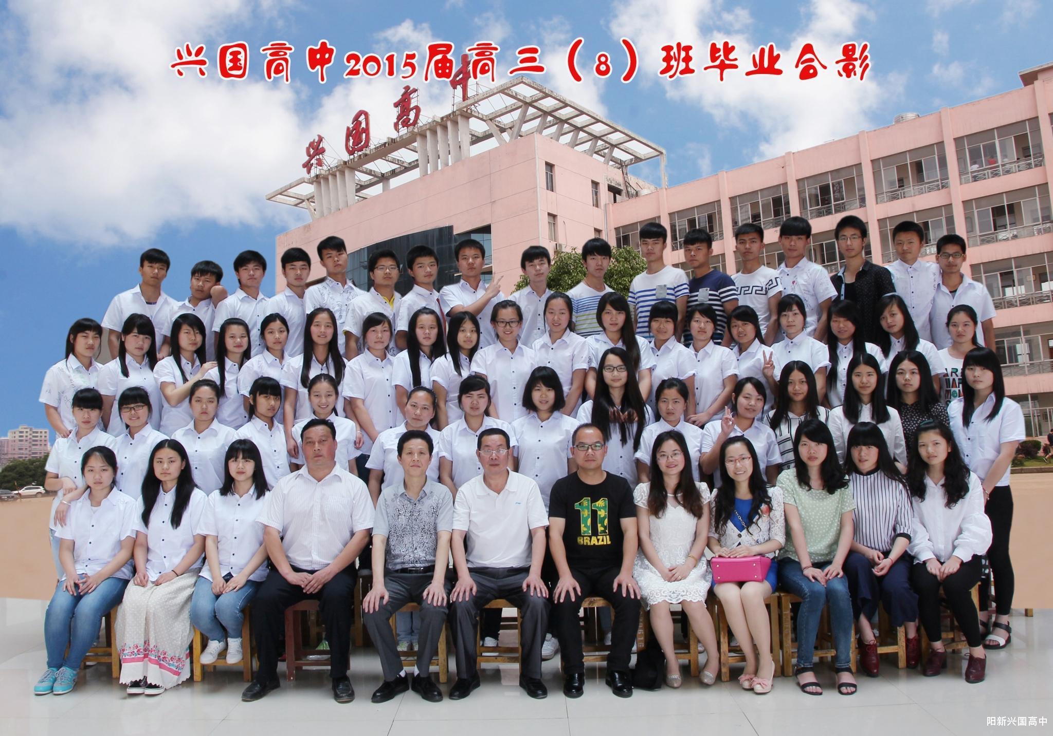 2015届三(8)班同学