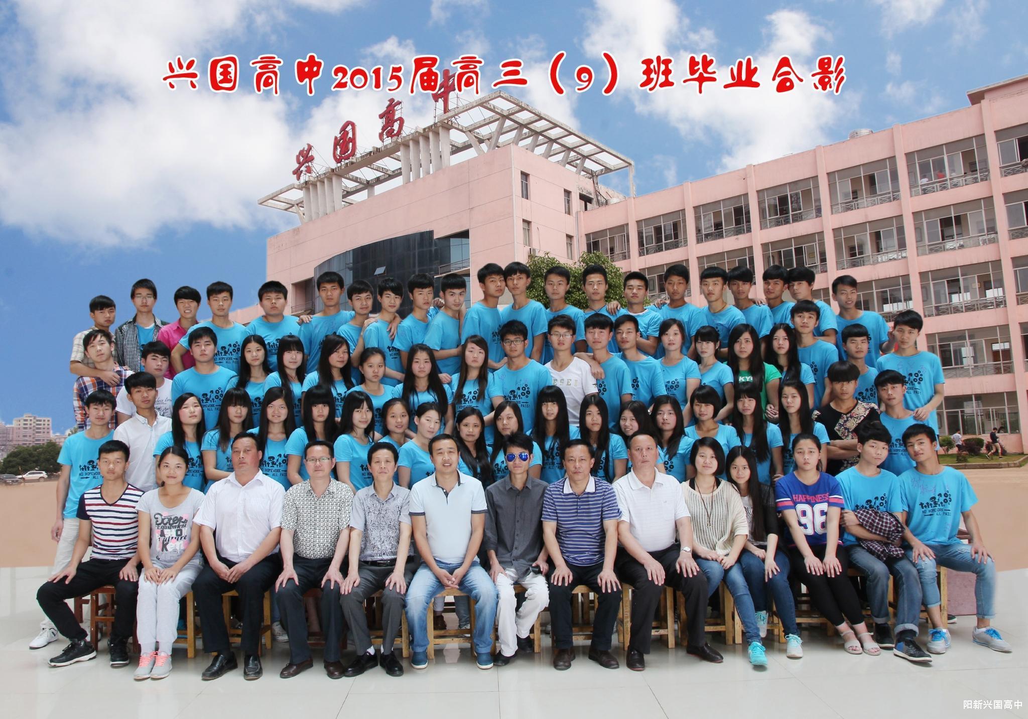 2015届三(9)班同学