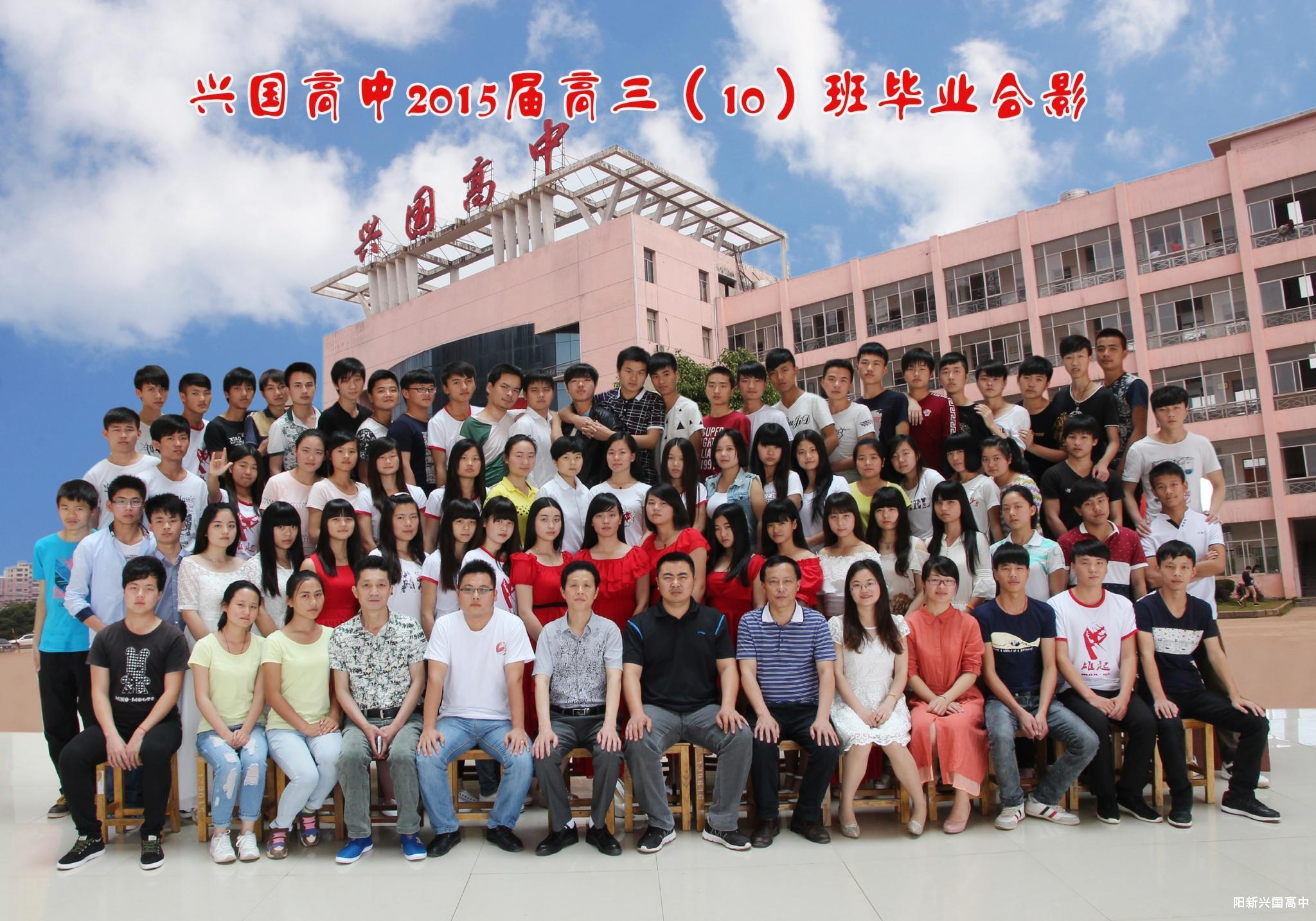 2015届三(10)班