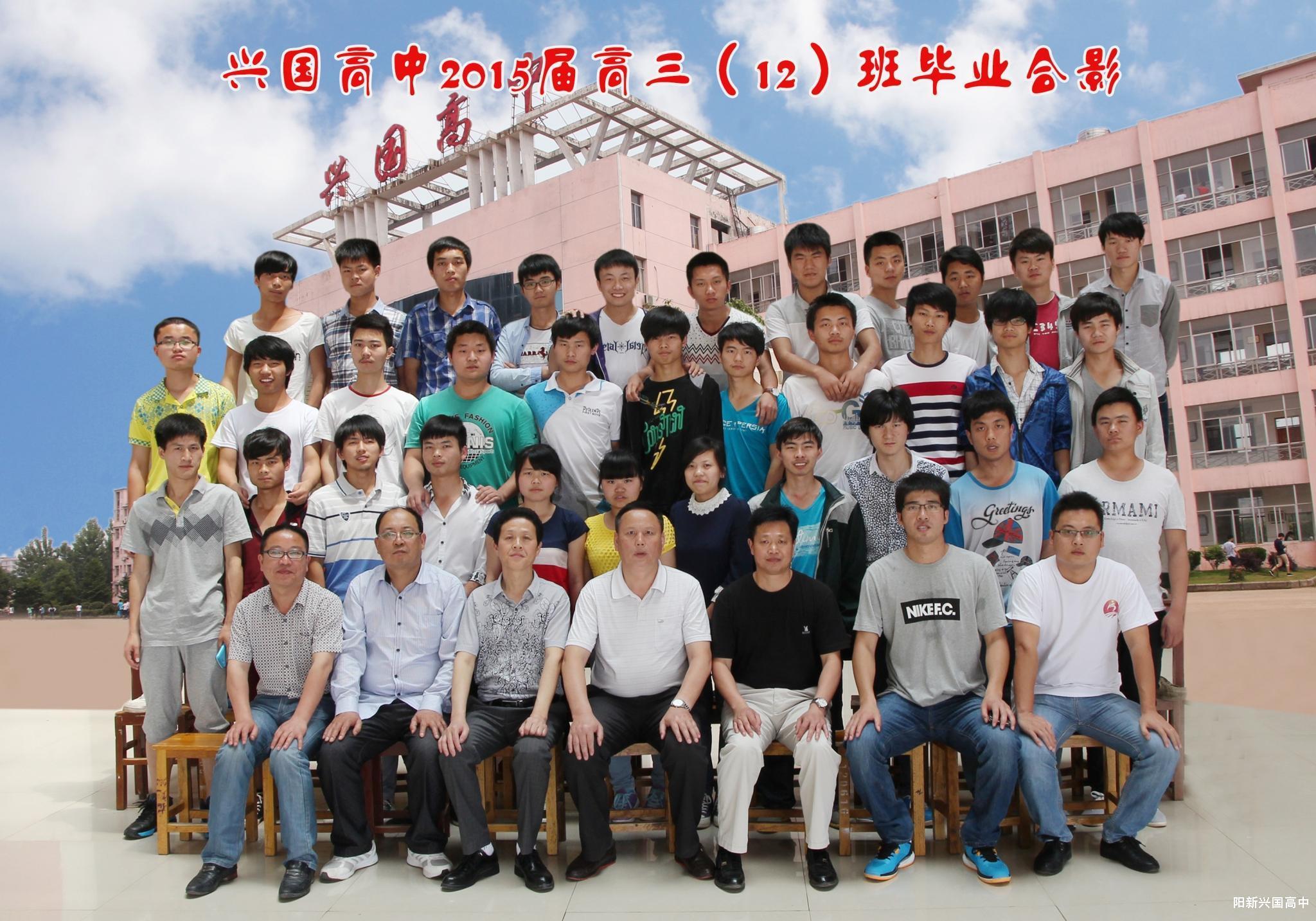 2015届三(12)班