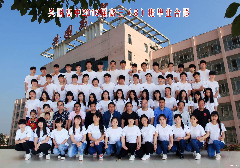 2016届三(8)班同学