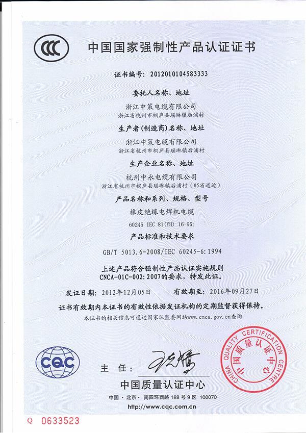 电焊机电缆CCC证书