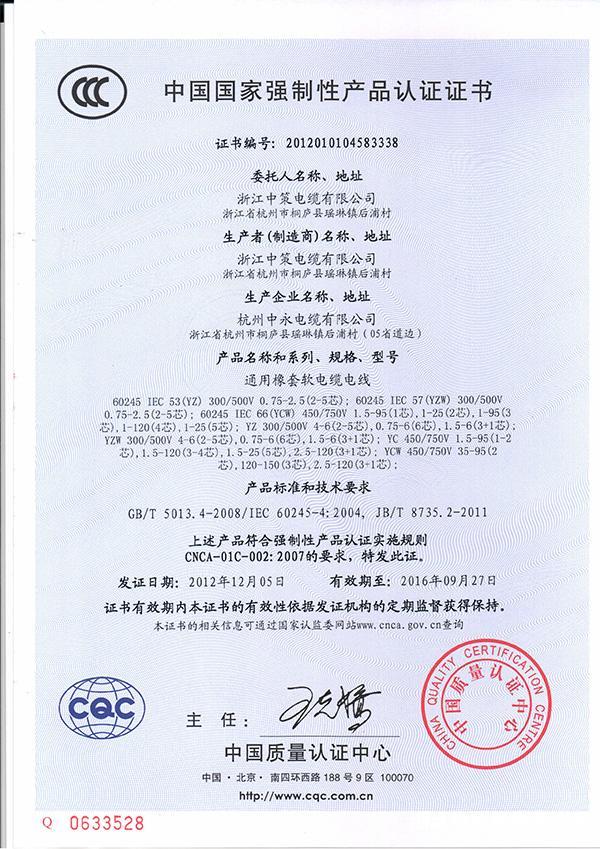 通用橡套电缆CCC证书