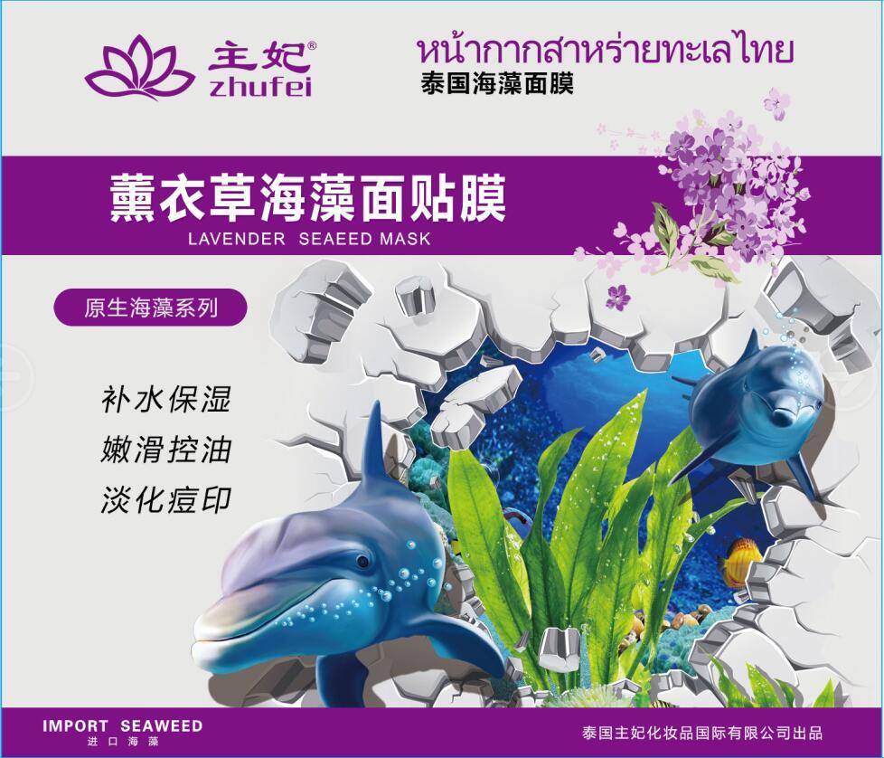 原生系列植物添加型海藻面膜