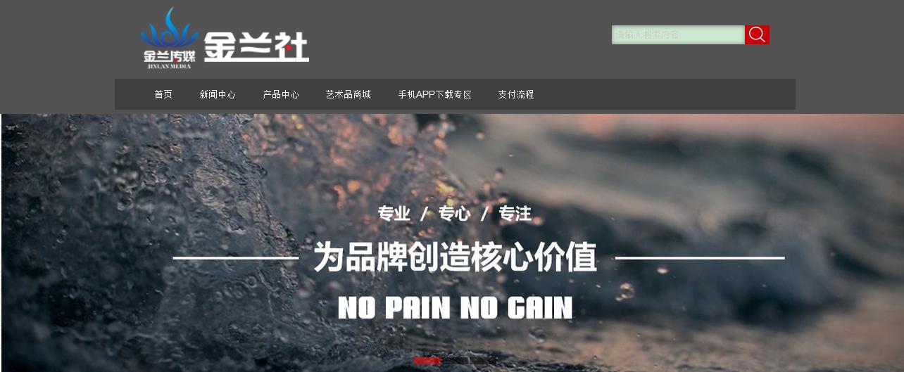 呼和浩特網站建設公司